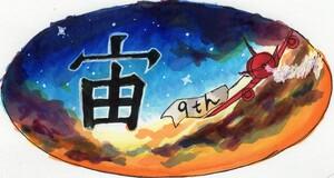 シンボル第9.JPG